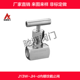 J13W-JH-d内螺纹截止阀 针型截止阀 测量管路阀门系列