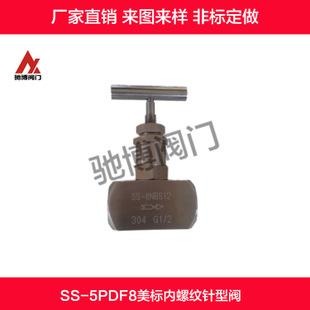 SS-5PDF8美标内螺纹针型阀 内螺纹焊接针型阀
